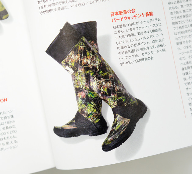 雑誌カモ2
