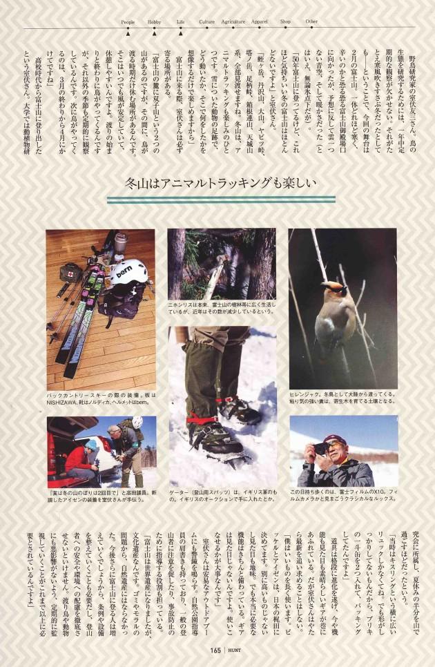 HUNT Vol.7-7