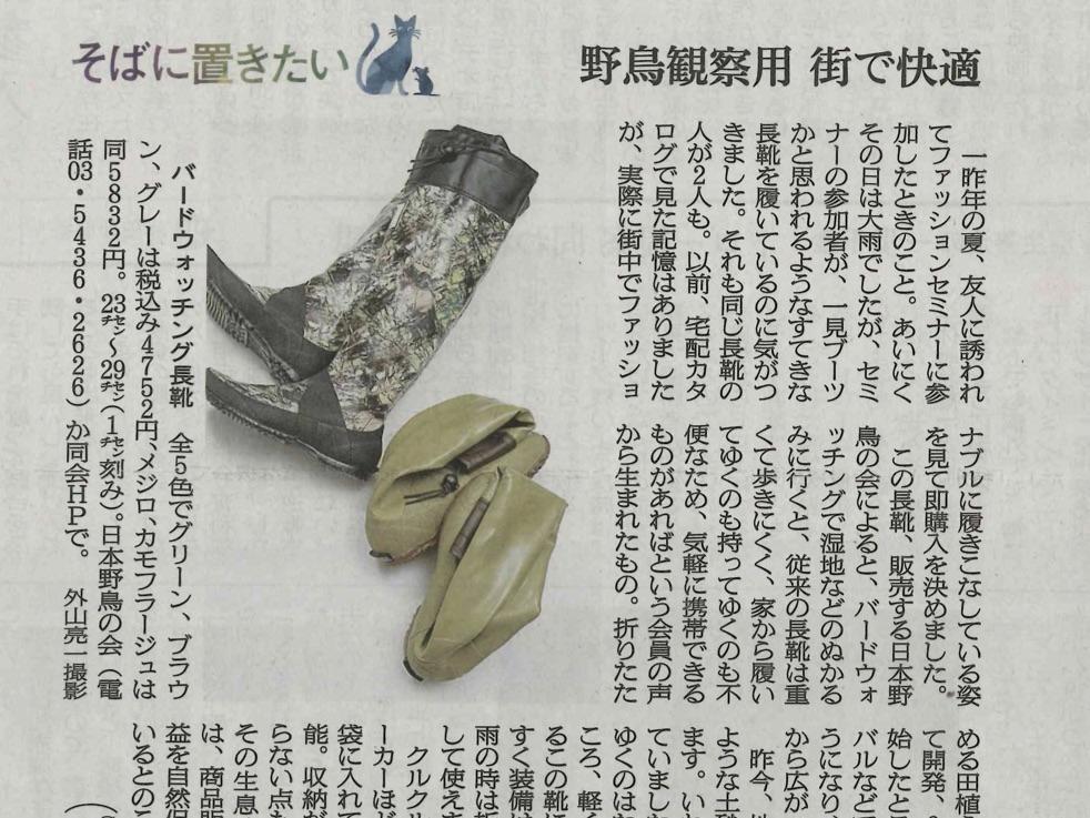 梅雨が楽しみになる!グッズ特集 -日本野鳥の会 編-