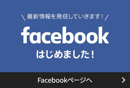 Facebook はじめました!